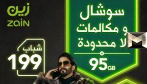 عروض انترنت زين  شامل الباقات المُفوترة ومُسبقة الدفع وفايبر المنزلي و 5G السعودية 2021