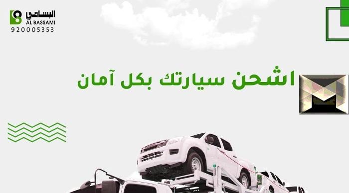 أسعار شحن السيارات البسامي| الشحن داخل وخارج السعودية بالتفاصيل والإجراءات