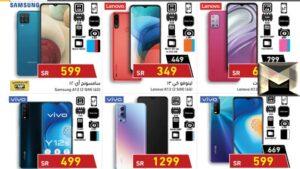 عروض أسعار الجوالات اليوم الوطني 91| أكبر تخفيضات 2021 في السعودية