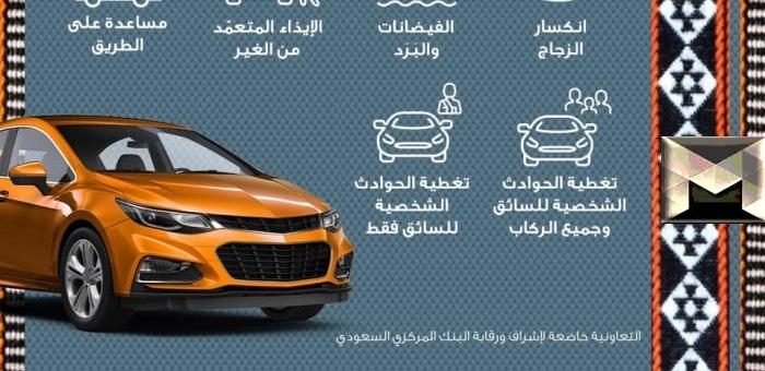عروض تأمين السيارات اليوم الوطني 91| برنامج الشامل من التعاونية للتأمين