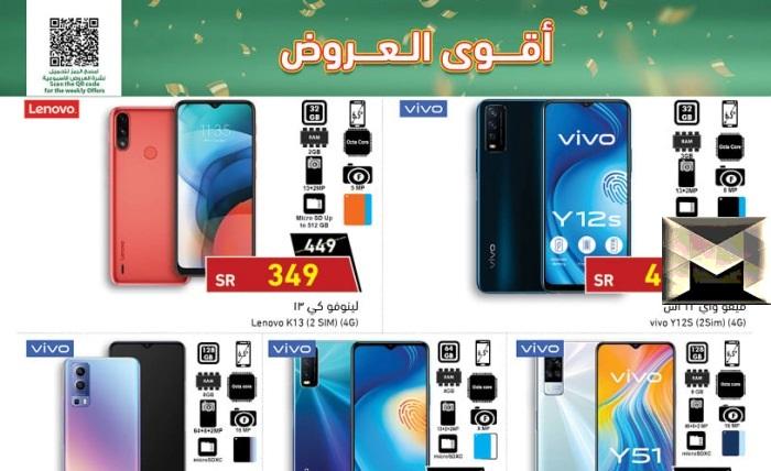 عروض بنده الصفحة الرئيسية على أسعار الجوالات| أكبر التخفيضات والخصومات على الهواتف في السعودية