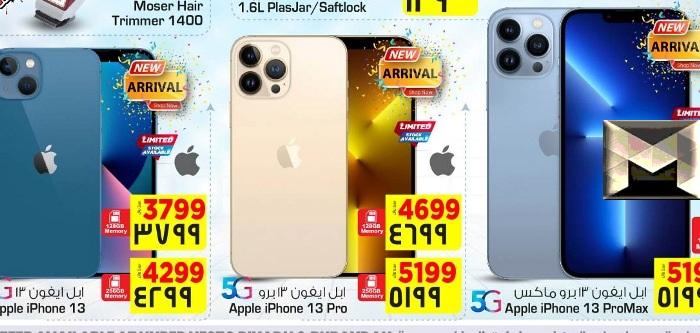 عروض أسعار نستو هايبر ماركت السعودية| على أيفون 13 الجديد شامل برو والبرو max